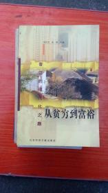 从贫穷到富裕 晋江的现代化之路