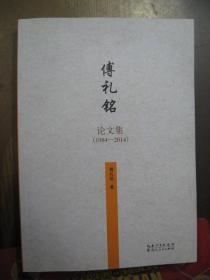傅礼铭论文集 : 1984-2014