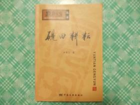 砚田耕耘:作者签名钤印本、牧野文学丛书