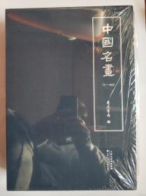 中國名畫(1-40、8開)