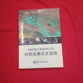 中国遥感卫星辐射校正场科研成果论文选编