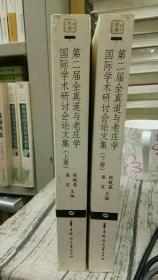 第二届全真道与老庄学国际学术研讨会论文集