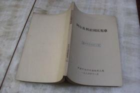 阿尔及利亚国民宪章(馆藏图书   平装大32开  1984年11月印行  有描述有清晰书影供参考)