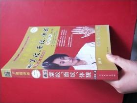 王晨霞说寿:通过掌纹、面纹、体貌 (6带彩色穴位图)