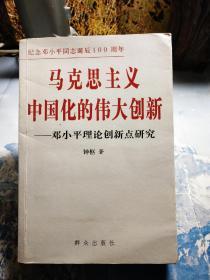 马克思主义中国化的伟大创新:邓小平理论创新点研究(作者签赠本 张国林 序)