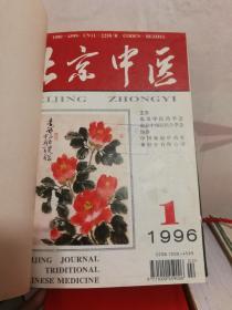北京中医   (1996年1-6期 全年精装,合订本,内有大量中医医案,参考价值高!)