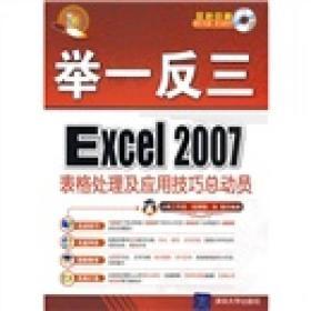 举一反三:Excel 2007 表格处理及应用技巧总动员