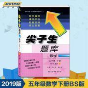 2019春小学尖子生题库 数学五年级下册北师版 与BS版教材 同步练习册 9787538278682