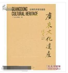 正版  广东文化遗产近现代重要史迹   9D09d