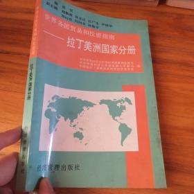 世界各国贸易和投资指南  拉丁美洲国家分册