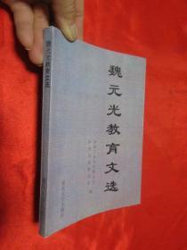 魏元光教育文选