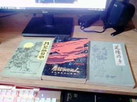 芝阳游子(芝阳游子,历经战火的人,月是故乡明)三册合售