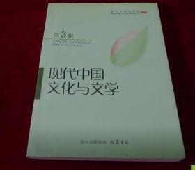 现代中国文化与文学(第3辑)      书品如图
