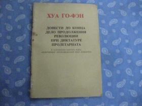 把无产阶级专政下的继续革命进行到底---学习毛泽东选集第五卷【俄文版】
