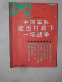 中国军队与未来战争研究丛书(一)《中国军队能否打赢下一场战争》(1993年1版1印)