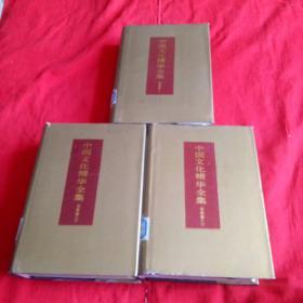 中国文化精华全集宗教卷(全3册)