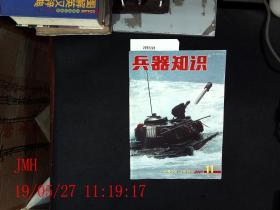 兵器知识 2001.11