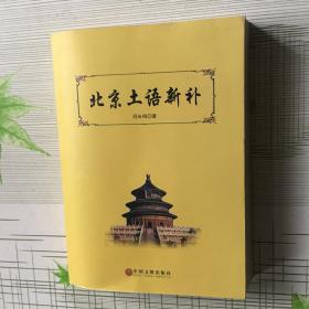 北京土语新补【吕长鸣签名】