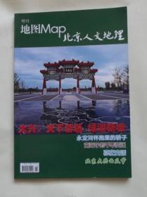 北京人文地理-大兴卷  中国地图出版社