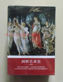 正版 剑桥艺术史套装全八册 2017年译林出版社 苏珊伍德福德等