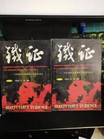 铁证:日本随军记者镜头下的侵华战争 上下