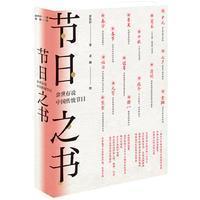 节日之书 余世存说中国传统节日 9787569927818