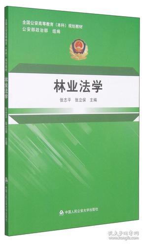 林业法学——全国公安高等教育(本科)规划教材