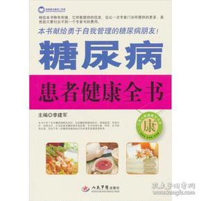 糖尿病患者健康全书