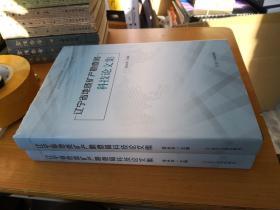 辽宁省地质矿产勘查局科技论文集