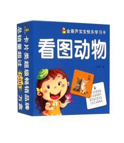 看图动物-金葫芦宝宝快乐学习卡