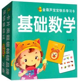 基础数学-金葫芦宝宝快乐学习卡