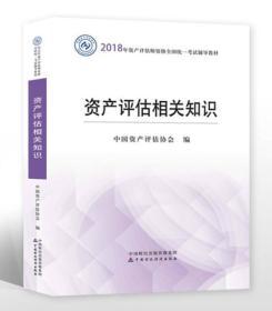2018年资产评估师全国统一考试指定教材:资产评估相关知识