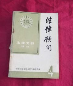 法律顾问—法律文书选析(四)下册