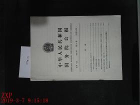 中华人民共和国国务院公报 1990.8.7