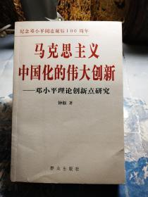 马克思主义中国化的伟大创新:邓小平理论创新点研究( 张国林 序)