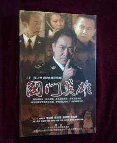 国门英雄 三十三集大型悬疑电视连续剧 17碟装 DVD(全新 未开封)