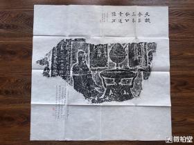 谷卿博士题字,北魏皆公寺造像拓本。尺寸69*70厘米。折叠处略有小损如图,托一下底就好。