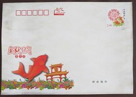 2011中国邮政贺年有奖信封·鱼跃龙门图案(2.4元邮资封)