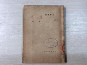 文学丛刊:遭遇(金魁著,民国三十七年版)