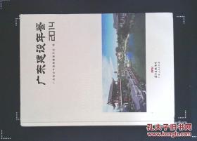 广东建设年鉴. 2014(带光盘)