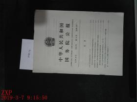 中华人民共和国国务院公报 1990.10.18