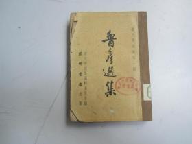鲁彦选集(私立建华中学馆藏书)