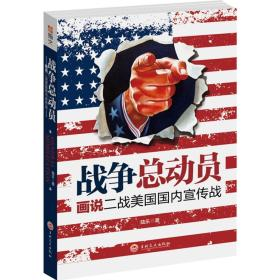 9787547255384-hs-战争总动员:画说二战美国宣传战