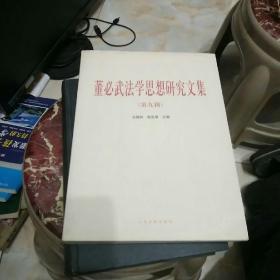董必武法学思想研究文集(第9辑)