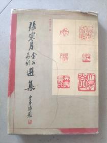 张寒月金石篆刻选集