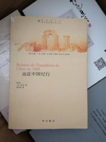 远征中国纪行