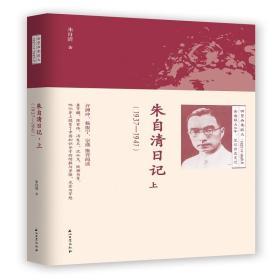 朱自清日记·上(1937-1941)
