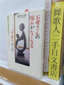 お母さんの悩みがなくなる「子育てナビ」  田中大介  日文原版32开育儿用书  マキノ出版
