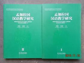 孟加拉国汉语教学研究( Ⅰ+Ⅱ)2本合售
