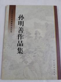 太湖风当代书画家作品丛书-- 孙明善作品集